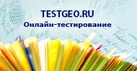Testgeo.ru - Онлайн тестирование